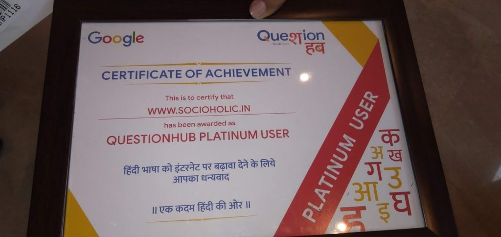 google quationhub certificate