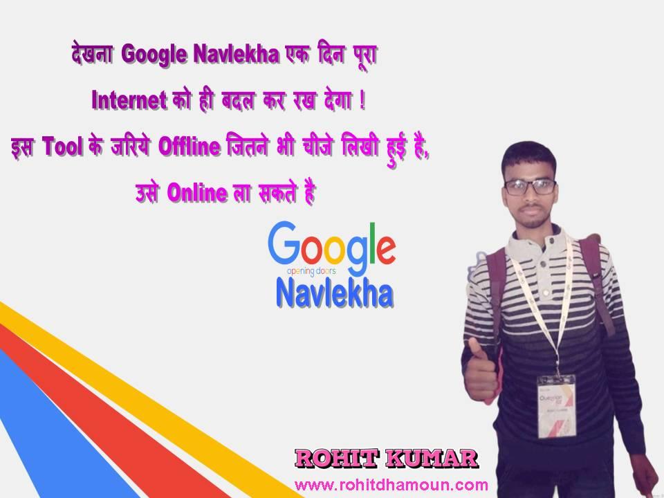 google navlekha by rohit kumar
