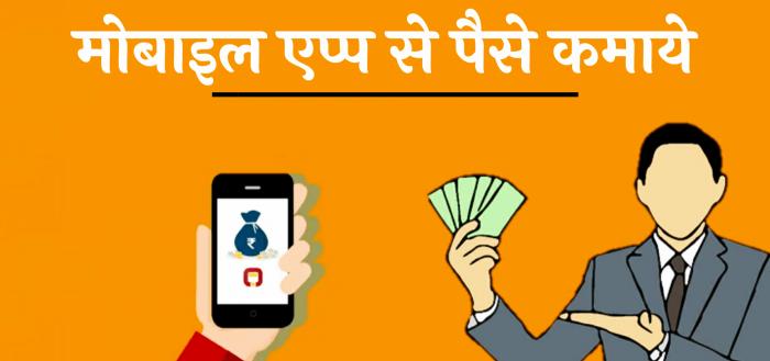 अगर आप भी अपने मोबाइल से पैसा कमाना चाहते है जल्दी करें इन Apps को install